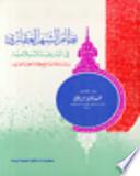 نظام الشهر العقاري في الشريعة الإسلامية