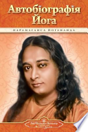 Autobiography of a Yogi (Ukrainian)