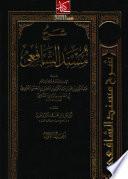 شرح مسند الشافعي - المجلد الأول