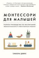 Монтессори для малышей. Полное руководство по воспитанию любознательного и ответственного ребенка Pdf/ePub eBook