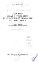Сборник задач и упражнений по исторической грамматике русского языка