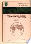 فهرس المخطوطات العربيه المصورة