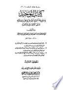 كتاب التوحيد لابن منده - ج 3