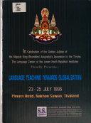 Language Teaching Towards Globalization