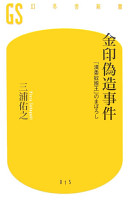 金印偽造事件 : 「漢委奴國王」のまぼろし