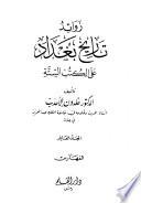 زوائد تاريخ بغداد على الكتب الستة - ج 10 - الفهارس