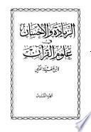 الزيادة والإحسان في علوم القرآن - ابن عقيلة المكي - ج 6 - من النوع 114 إلى النوع 130