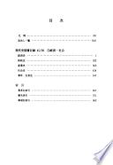 現代史図書目錄, 45/99: 経済・社会