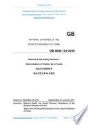 GB 5009 154 2016  Translated English of Chinese Standard  GB5009 154 2016