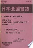日本全国書誌週刊版
