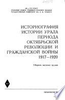 Историография истории Урала периода Октябрьской революции и гражданской войны, 1917-1920