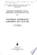 Opisanie Rukopisnogo otdela Biblioteki Akademii nauk SSSR.