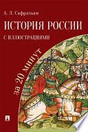 История России с иллюстрациями за 20 минут. Учебное пособие