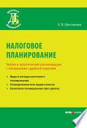 Налоговое планирование. Теория и практические рекомендации с материалами судебной практики