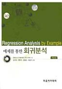 회귀분석(예제를 통한)(4판)