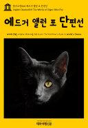 영어고전060 에드거 앨런 포 단편선(English Classics060 The Works of Edgar Allan Poe)
