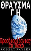 Θραύσμα Γη - Προσδιορίζοντας Το Κακό [Pdf/ePub] eBook