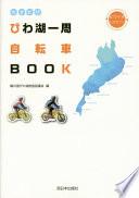 ちずたびびわ湖一周自転車BOOK