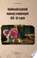 Український художній переклад та перекладачі 1920–30-х років