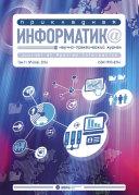 Прикладная информатика No6 (66) 2016