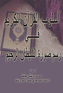 أسلوب القرآن في رسم صورة الشيطان Pdf