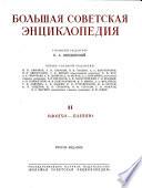 Большая советская энциклопедия: Олонхо-Панино