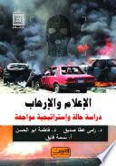 الإعلام والإرهاب : دراسة حالة وإستراتيجية مواجهة