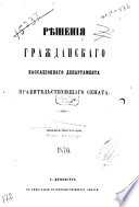 Rešenija Graždanskago Kassacionnago Departamenta Pravitel'stvujuščago Senata