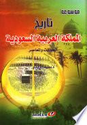 موسوعة تاريخ المملكة العربية السعودية