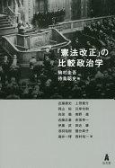 Cover image of 「憲法改正」の比較政治学