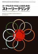 Cover image of ユーザエクスペリエンスのためのストーリーテリング : よりよいデザインを生み出すストーリーの作り方と伝え方