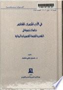 في الأدب المصري المعاصر
