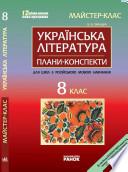 Українська література. 8 клас: Плани-конспекти уроків