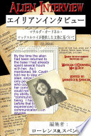 ALIEN INTERVIEW - JAPANESE EDITION
