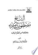 الشيخ مصطفى صبرى وموقفة من الفكر الوافد