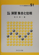 Cover image of 演習集合と位相