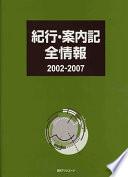 紀行・案内記全情報 2002-2007