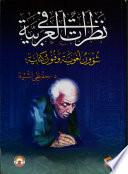 نظرات في اللغة العربية