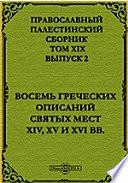 Православный палестинский сборник. Восемь греческих описаний святых мест XIV, XV и XVI вв