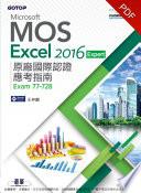 Microsoft MOS Excel 2016 Expert 原廠國際認證應考指南 (Exam 77-728)(電子書)