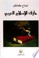 مأزق الاصلاح العربي