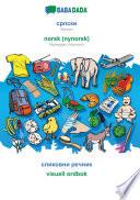 BABADADA  Serbian  in cyrillic script    norsk  nynorsk   visual dictionary  in cyrillic script    visuell ordbok