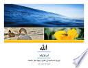 الله أم لا إله: الرؤية الإسلامية في مقابل وجهة نظر الإلحاد