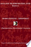 Homo sapiens – биоробот