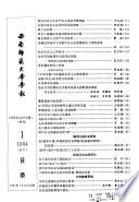 Xi nan shi fan da xue xue bao