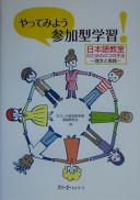 Cover image of やってみよう参加型学習! : 日本語教室のための4つの手法 : 理念と実践