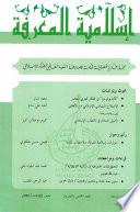 إسلامية المعرفة: مجلة الفكر الإسلامي المعاصر - العدد 25