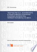 Творчество В.А. Жуковского в рецептивном сознании русской литературы первой половины XX века