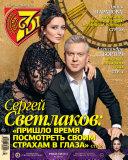 Семь дней ТВ-программа No38/2020 Book