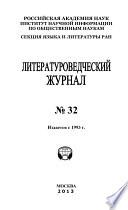 Литературоведческий журнал